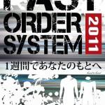 RLMが新サービス「FAST ORDER SYSTEM」を開始