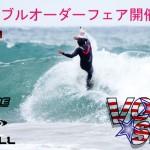 4月1日(金曜)より!!Wオーダーフェア開催!! (埼玉県 VOGUE SURF)