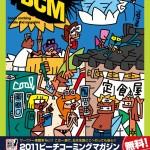BEACH COMBING MAGAZINE 2011 4月下旬頃より全国で無料配布スタート!!