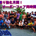Gash SURF 相乗り強化月間実施中!オーダーフェアのお知らせ (埼玉県 坂戸市)
