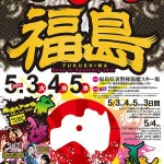 BRAVE PROJECTが動き出す!GO FOR IT福島! イベント開催決定!