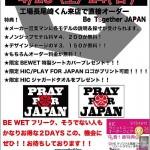 H.I.C TOKYO STORE限定 ウェットオーダー会のお知らせ(東京都 吉祥寺)