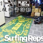 BLOCK東京 救援物資活動  掲載しました
