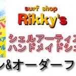 Rikky's シェルキャンペーン&オーダーフェア開催のお知らせ!(千葉県 夷隅市)