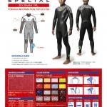 タイロン X BE-WET   コラボレーション企画!「タイロンスペシャル」販売開始