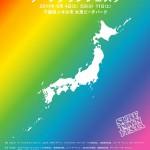 東日本大震災復興支援サーフコンテスト SURF TOWN FESTA 2011が開催!