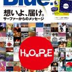 SURFSIDE STYLE MAGAZINE「Blue.ブルー29号」が5月10日に発売!!