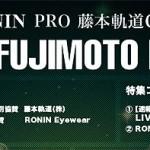 RONIN PRO FUJIMOTO KIDOU CUP JPSA史上初インターネットによるライブ中継スタート!