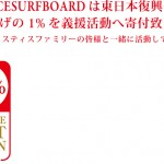 JUSTICE SURFBOARD 1% FOR THE EAST JAPAN