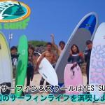 サーフショップ&サーフィンスクール紹介に沖縄県糸満市YES SURFが登場