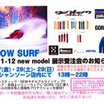 gentem stickなどの「SNOWSURF展示会開催」(千葉 オーシャンゾーン)