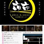 はちどり食堂にて夜市イベントが開催!(千葉県 九十九里)