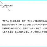 Baxter of california × SATURDAYS SURFコラボアイテム・ビーチソープ登場!