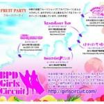 BGC第一戦6/26ビーチベイビーカップ@スタート!!(千葉県 一松海岸)