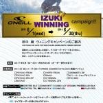 オニールウェットスーツ・田中樹 ウィニングキャンペーンのお知らせ!