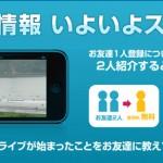 i-92より無料波情報 スタートのお知らせ!