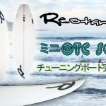 Restart surf boardより ミニOTC SC3 チューニングボードのご紹介!
