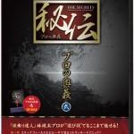 DVD秘伝 プロの奥義「弐」7/30より全国で発売!!