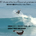 3Dimension surfboards presents 東日本大震災チャリティーcup 2011