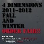 4DIMENSIONS ウエットスーツオーダーフェア(東京 ジャンクス)
