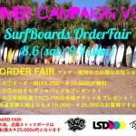 サーフボード オーダーフェア&ストックボードフェア開催(千葉県 ボックス)