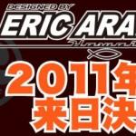 HIC  ERIC ARAKAWA トーク&スライドショー開催決定!(千葉県 長生郡一宮)