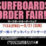 MOONRISE GARAGEよりSURF BOARD オーダーフェアのお知らせ!(千葉県 美浜区)