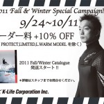 2011 Fall&Winter Speciai Campaing(ノーティスワン)