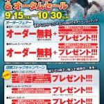 KNOWLEDGE 10th Anniversary オーダーフェアー&オータムセールのお知らせ (愛知県刈谷市)