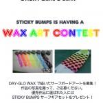 スティッキーバンプスが「カラーワックス アートコンテスト」を開催