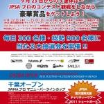 JPSA ショートボード第四戦 千葉オープン JWMAプロ マニューバーライン カップ 開催決定!