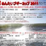 エントリー募集!! 第1回HappyBB主催めんたいブギーカップ2011(福岡 汐入)