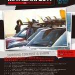 MINICROSSOVER Presents アマチュアオープン サーフィンコンテスト in 宮崎