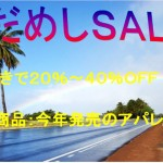 P.D. SURF が「運試しセール」を開催(千葉県 一宮町)