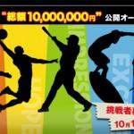 総額1000万を7名の選手に支援!(マルハン・World Challengers)
