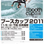 12th booth cup2011エントリー募集!(静岡 ブース)