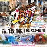 福島県福島市 街なか広場でF-WORLD2011イベント開催されます!