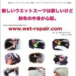日本最大級ウェットスーツ修理専門店リペアファクトリーより最新リペアのご紹介