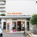 全国サーフショップ巡りVol11. 千葉県佐倉市の「box absolutely」