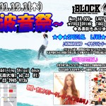 2011年度BLOCK4波音祭、開催決まる!