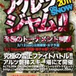 アルツジャムON SNOW2012開催決定!出展無料のお知らせ!!