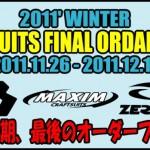 GRAVITY SKATEBOARDS 15周年記念セール&アパレルセール&ウェットスーツファイナルフェア(東京 セルフィッシュ)