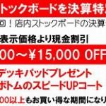 11月5日より『ストックサーフボードフェア』がスタート!!(千葉市 アルトイズ)