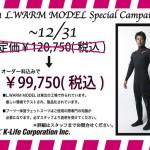 2011L.WARM MODEL Special Campaing(ノーティスワン)