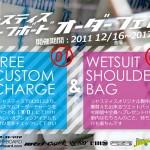 ジャスティスサーフボード カスタムオーダーフェアー開催!!