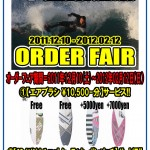 3Dimension SURFBOARDS ORDER FAIRがSTART!!(東京 セルフィッシュ)