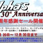 30周年感謝セール(東京 アルファ)