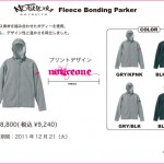 Fleece Bonding Parkerリリース!!(ノーティスワン)
