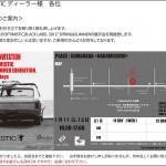 OPTIMISTIC 2012″ SS COLLECTION展示会にnineSIXtyオーダーメイドで創るイベントも開催決定!!