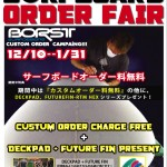 BORST DESIGNS SURFBOARDS ORDER FAIR (千葉市 レイズサーフ)